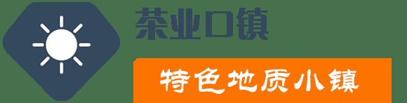 茶叶入口香 - 茶业口镇特色地质小镇